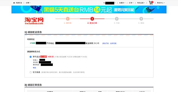 Taobao 5.png