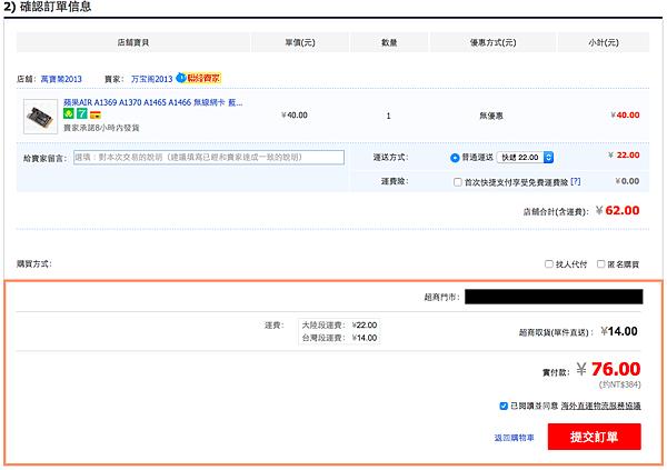 Taobao 7.png