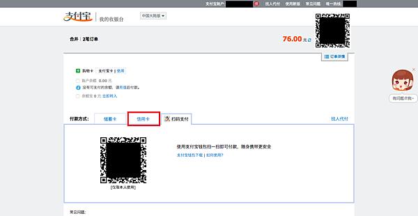 Taobao 8.png