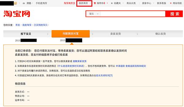 Taobao 12.png