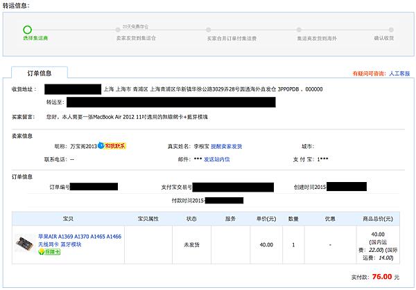 Taobao 13.png