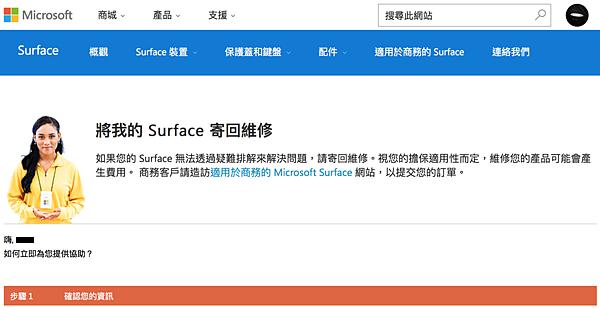 將Surface寄回維修L.png