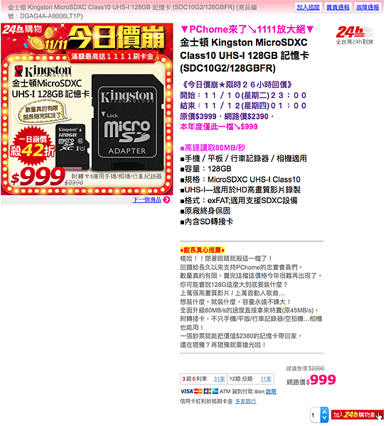 Kingston micro SD 128GB Sale.png