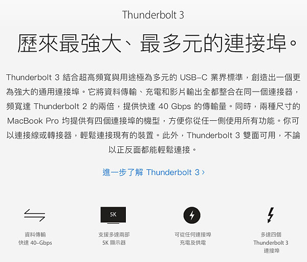 Thunderbolt 3.png