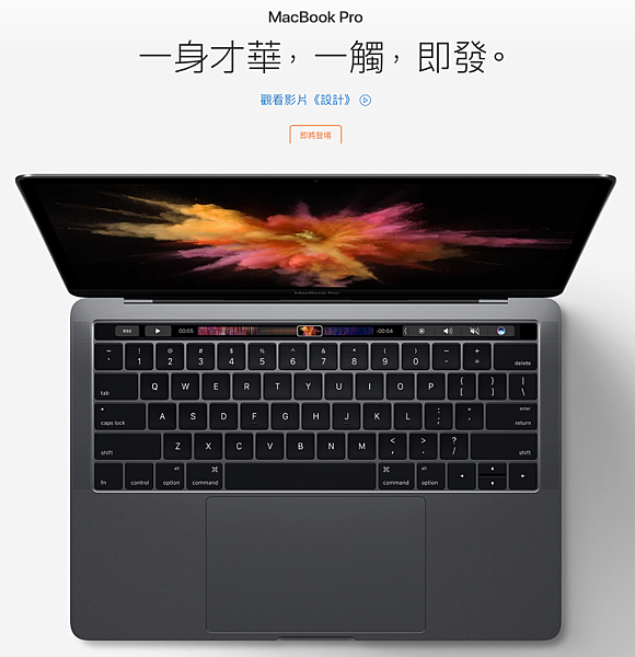 Introducing MacBook Pro 2016.png