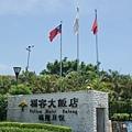 福隆貝悅飯店的大門