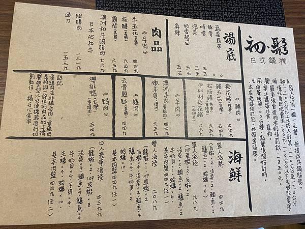初聚日式火鍋菜單