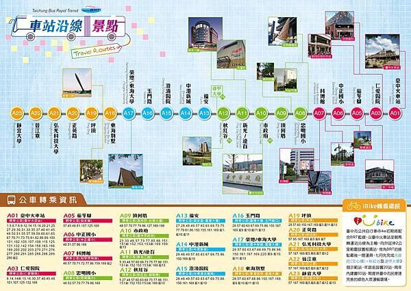 BRT摺頁-反-01.jpg