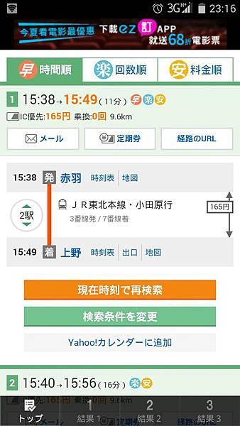 東京賞楓_8628.jpg
