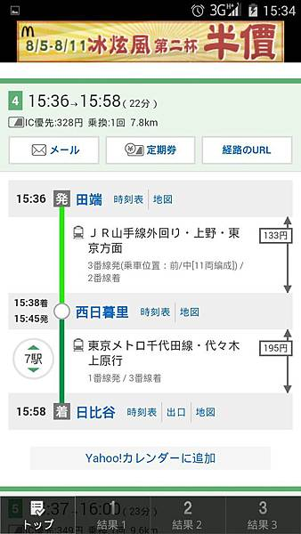 東京賞楓_1307.jpg