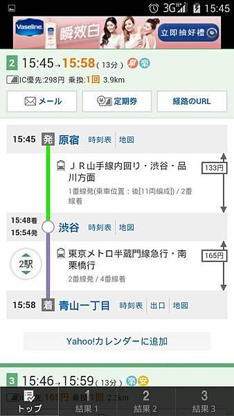東京賞楓_3944