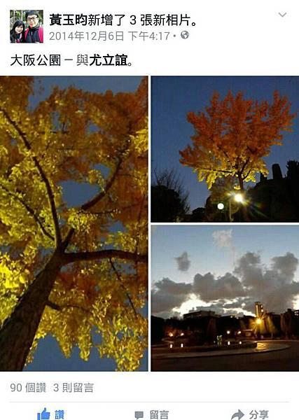 20141206關西賞楓_330.jpg