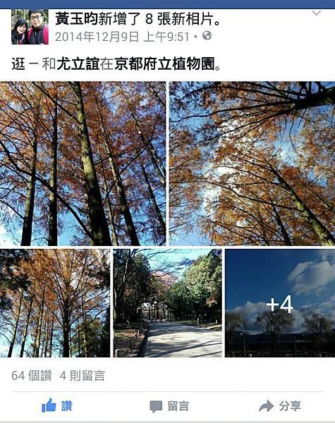 20141206關西賞楓_672.jpg