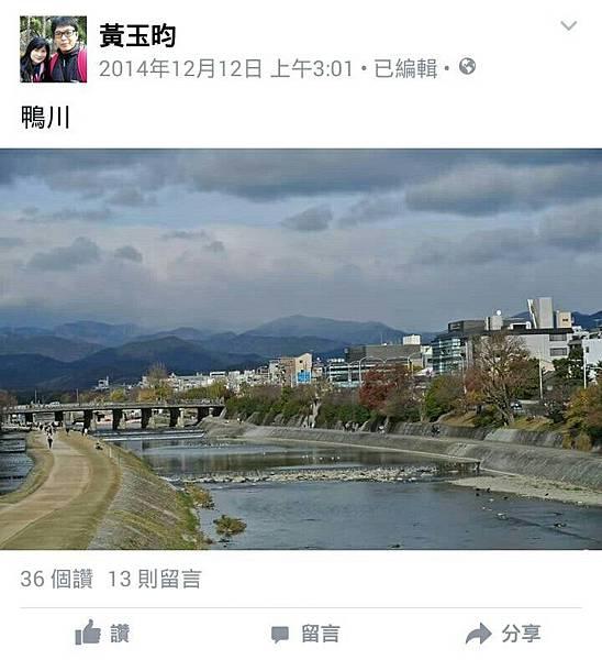 20141206關西賞楓_807.jpg