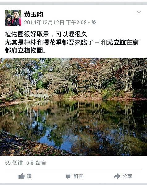 20141206關西賞楓_1214.jpg