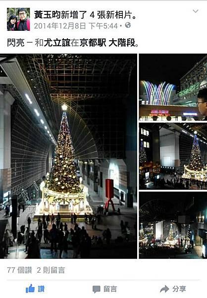 20141206關西賞楓_1700.jpg