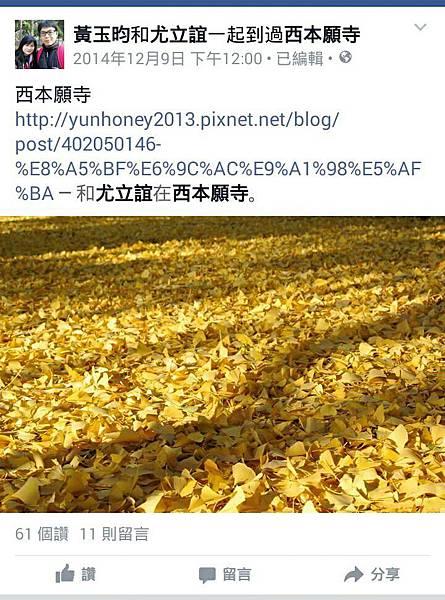 20141206關西賞楓_2131.jpg