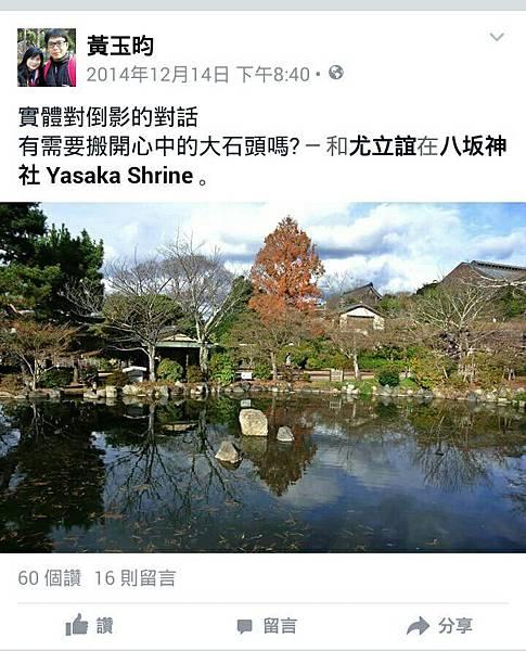 20141206關西賞楓_3500.jpg