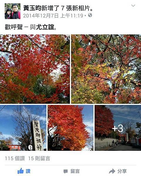 20141206關西賞楓_3917.jpg