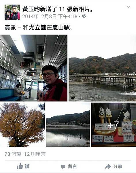 20141206關西賞楓_5074.jpg