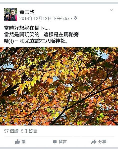 20141206關西賞楓_5685.jpg