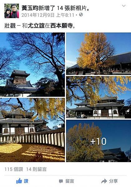 20141206關西賞楓_6668.jpg