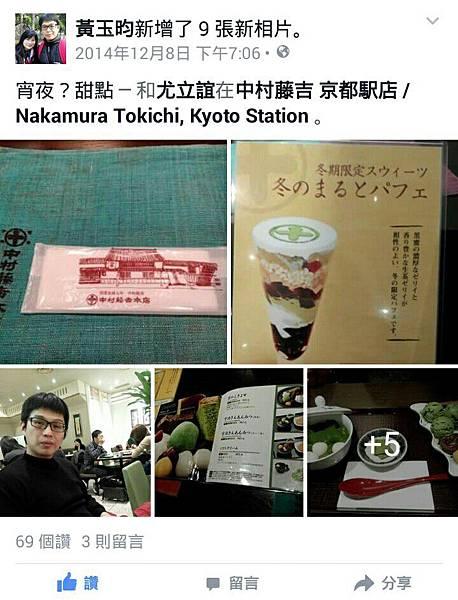 20141206關西賞楓_7347.jpg