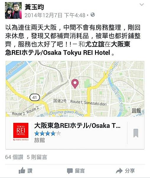 20141206關西賞楓_7352.jpg