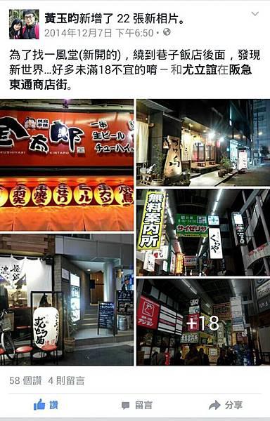 20141206關西賞楓_7552.jpg