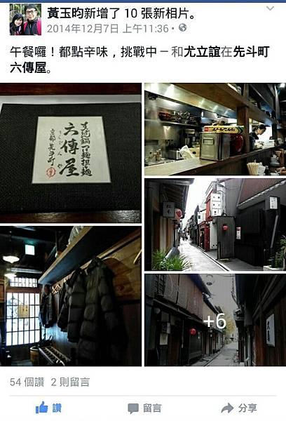 20141206關西賞楓_8263.jpg