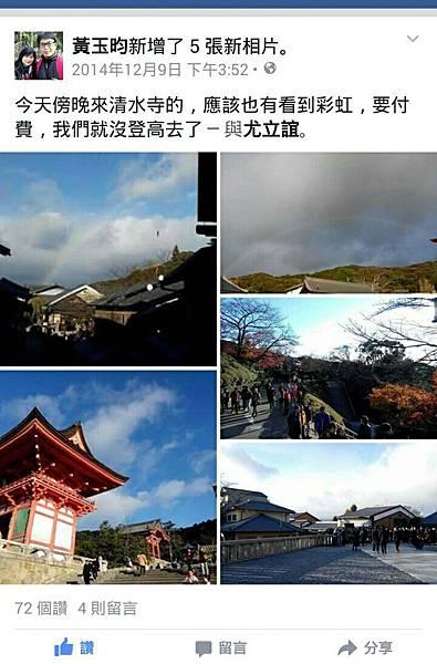 20141206關西賞楓_8789.jpg