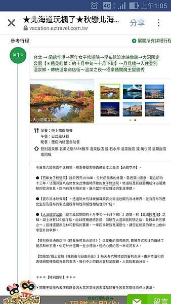 北海道_171101_0007.jpg