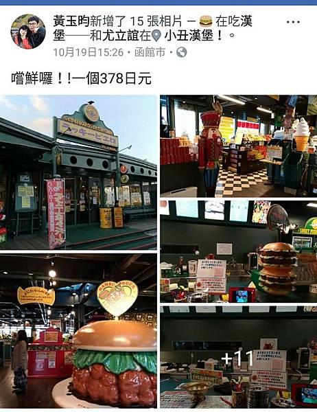 北海道_171101_0027.jpg