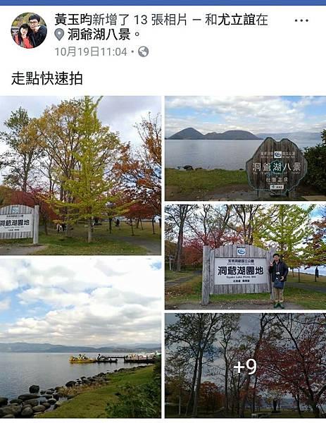 北海道_171101_0030.jpg