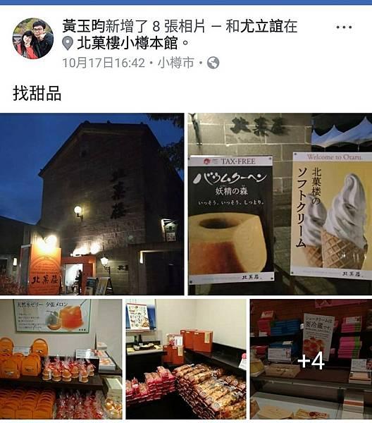 北海道_171101_0050.jpg