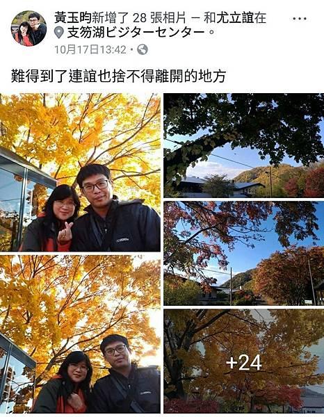北海道_171101_0051.jpg