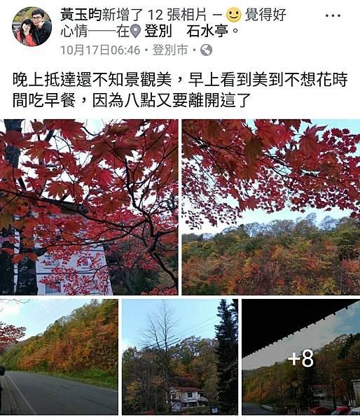 北海道_171101_0059.jpg