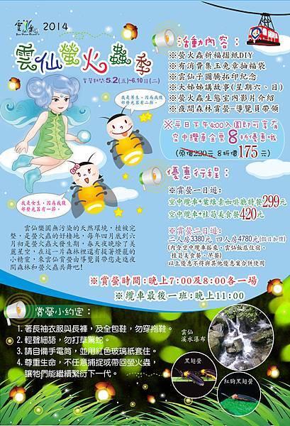 2014  雲仙螢火蟲季