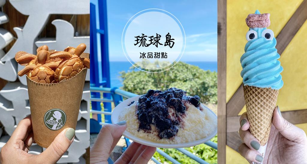 小琉球必吃冰品大集合~冰箱冰舖焦糖腰果沒吃到、挖到可愛的海龜冰淇淋
