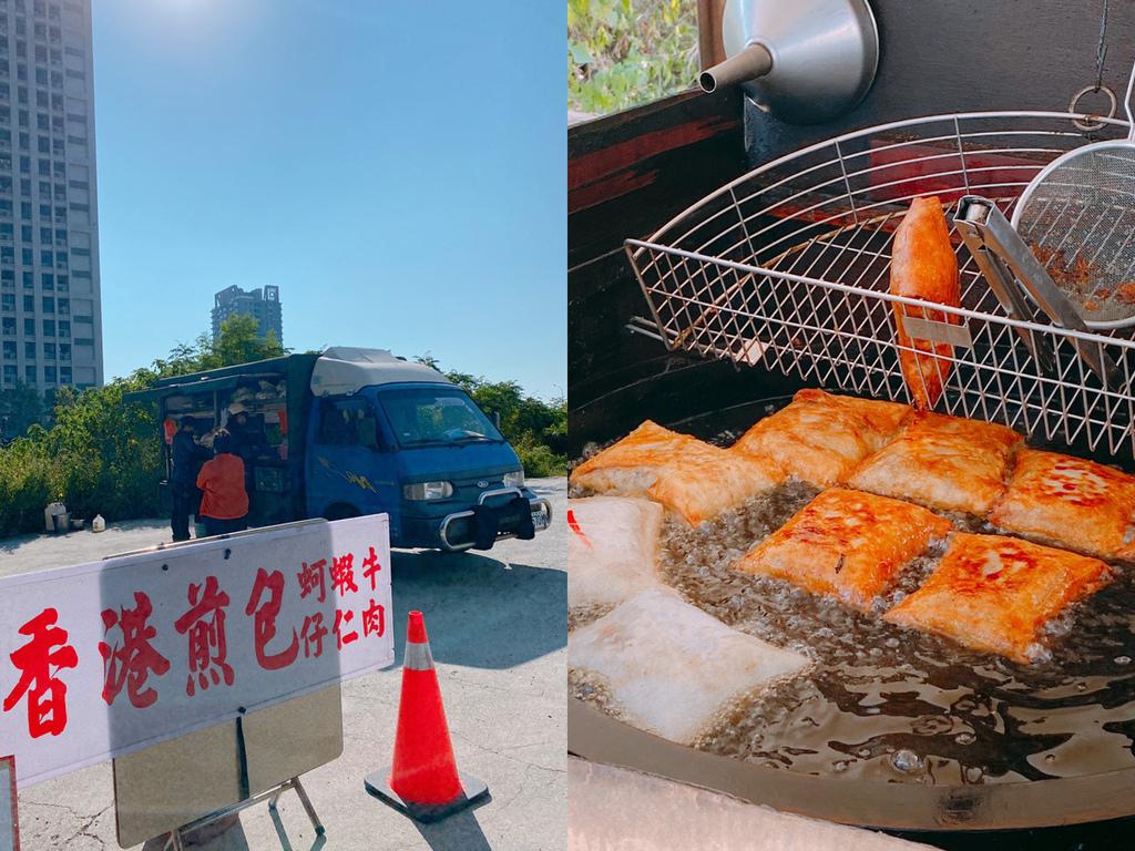 香港煎包青埔美食桃園餐車排隊美食