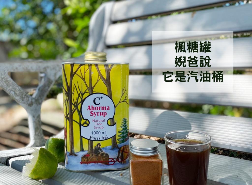 斷食七天初體驗楓糖檸檬辣椒水斷食法