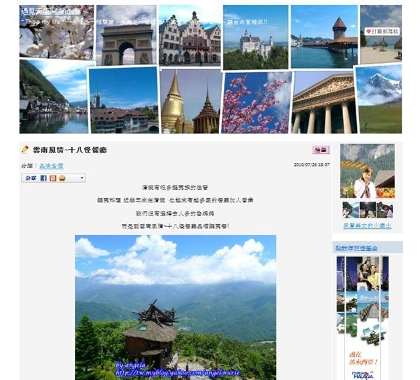 雲南blog001