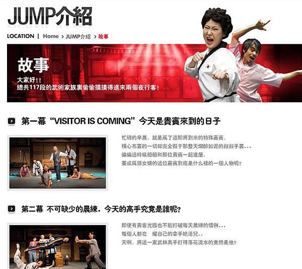 jump 介紹.jpg