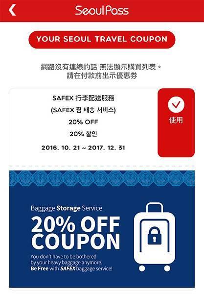 SAFEX 20% OFF COUPON.jpg