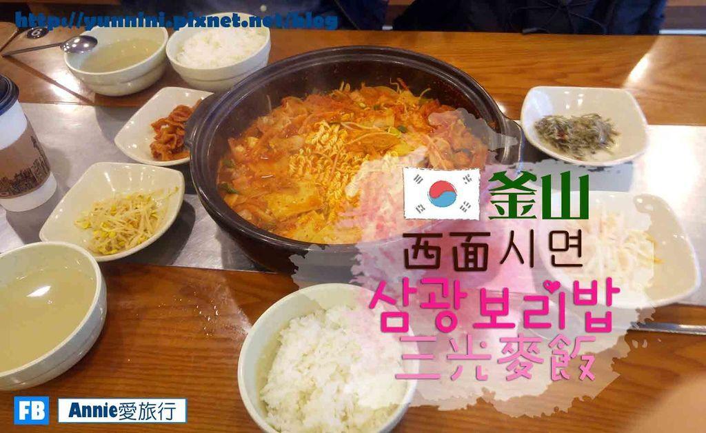 釜山✈219西面站서면역 三光麥飯❤삼광보리밥  釜山在地人熱愛的道地泡菜鍋