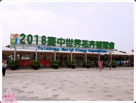 1216臺中世界花卉博覽會 外埔園區001.jpg