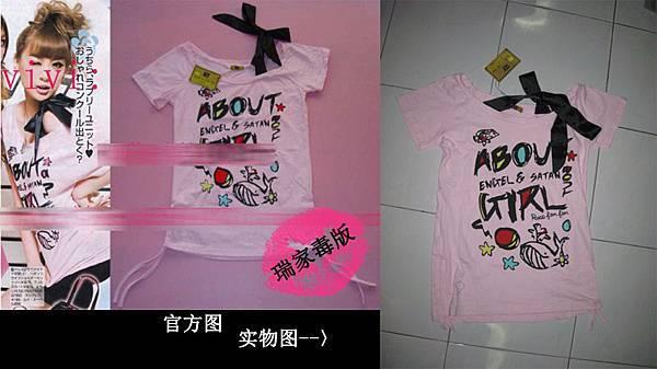 日本VIVI杂志款SLY系肩带洋T恤  RM29