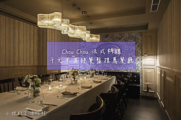 CHOU CHOU 法式餐廳,台北,忠孝敦化站-47.jpg