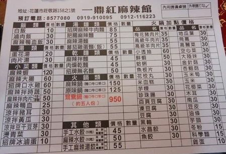 一鼎紅菜單.jpg
