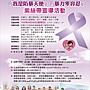 雲萱紫絲帶A1大海報印刷版6.9.jpg